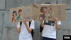 2019年6月25日有抗议学生在香港入境处外举牌,向受到不合作行动影响的市民道歉(美国之音申华拍摄)