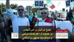 تجمع ایرانیان در لس آنجلس در حمایت از اعتراضات مردمی و محکومیت جمهوری اسلامی