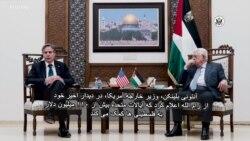 دیدگاه واشنگتن - ایالات متحده بیش از ۱۱۰ میلیون دلار به فلسطینیها کمک میکند