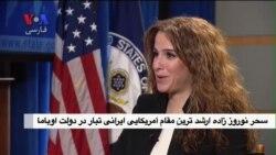 سحر نوروز زاده: نوروز را جشن می گیرم و فرهنگ ایران و آمریکایی برایم ترکیب شده است