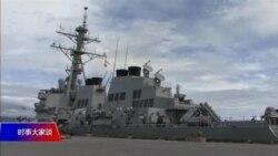 时事大家谈:南中国海短兵相接,美中博弈有失控风险?