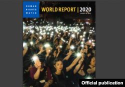 Naslovna strana izveštaja za 2020. godinu