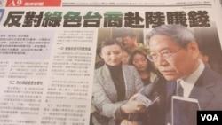 台湾媒体报道中国国台办主任张志军的有关谈话(翻拍自中国时报)