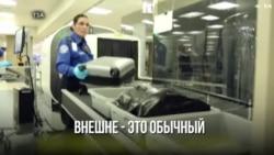 3D сканер багажа