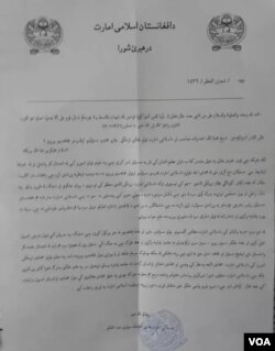 The Afghanistan Ministry of Defense provided a copy of the letter to VOA that was sent from Baghlan province, and claimed that many of the Taliban members favor peace. (Afghanistan Ministry of Defense/VOA)