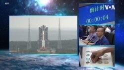 中國長征5B號火箭殘骸將失控墜落地面 美太空司令部:隨時跟踪並發出預警