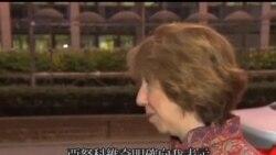 """2013-12-12 美國之音視頻新聞: 阿什頓稱烏克蘭""""打算簽署""""歐盟協議"""