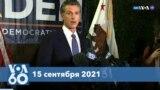 Новости США за минуту: референдум в Калифорнии