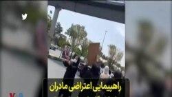 راهپیمایی اعتراضی مادران جانباختگان اعتراضات ۹۸ و برخورد نیروهای امنیتی با آنها