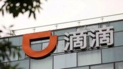 滴滴否認北京市協調企業投資的報導