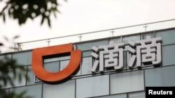 网约车巨头滴滴出行北京总部建筑上的公司标识。