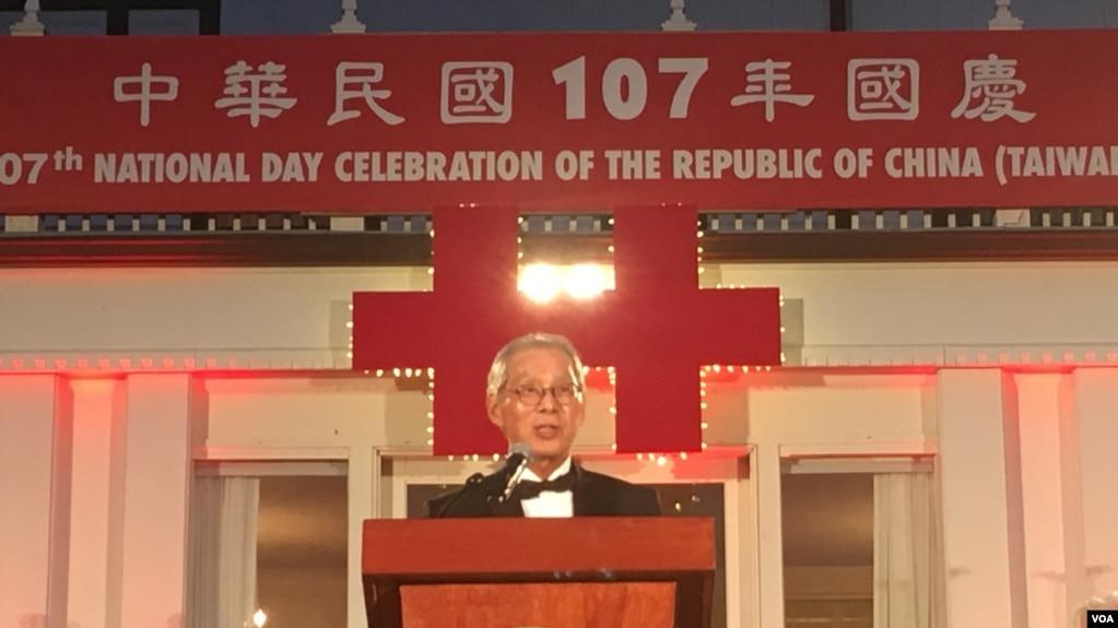 台湾驻美代表高硕泰2018年10月10日在双橡园双十酒会中发表讲话 (美国之音钟辰芳拍摄)