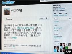 本次对话在王力雄的推特上进行