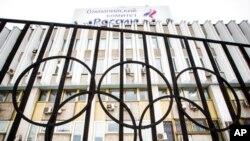 러시아 모스크바의 러시아올림픽위원회 건물.