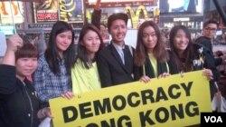 六名香港青年2014年10月1日参加时报广场抗议集会 (美国之音方冰拍摄)