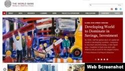 世界银行网站有关报告截图