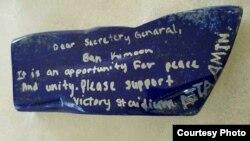سنگ لاجورد که در آن پیامی عنوانی بان کی مون منشی عمومی ملل متحد درج است