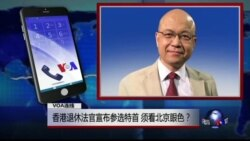 VOA连线:香港退休法官宣布参选特首,胜算几何?