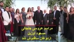 مراسم عروسی جنجالی مسعود اوزیل؛ اردوغان ساقدوش شد