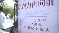 二二八纪念日 蔡英文促转型正义