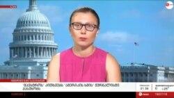 აფინანსებს თუ არა რუსეთი ტერორიზმს?