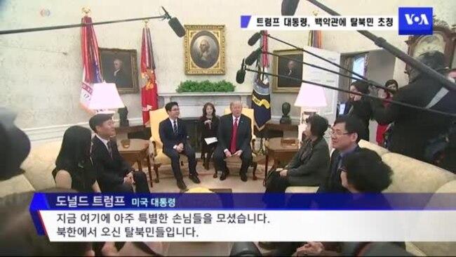 트럼프 대통령 탈북민 백악관 초청
