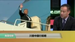时事看台(萧洵):川普中国行前瞻