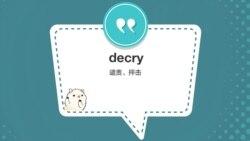 学个词 - decry