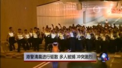 VOA连线:港警清晨进行驱散,多人被捕,冲突激烈