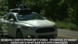 Беспилотный автомобиль убил человека