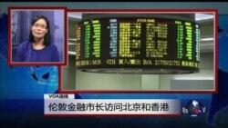 VOA连线:伦敦金融市长访问北京和香港