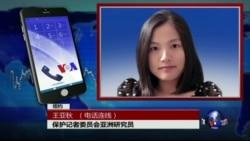 VOA连线(王亚秋):报告:中国关押记者人数世界第二多