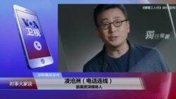 VOA连线(凌沧洲):锵锵三人行停播 袁腾飞封号 舆论反弹