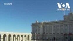 თეთრი ვარდები და შავი პირბადეები - ესპანეთში კოვიდ19-ით გარდაცვლილებს პატივი მიაგეს