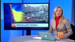 Экономист Сергей Алексашенко анализирует план Сороса по Украине