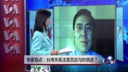 VOA连线:专家观点:台湾关系法是否应与时俱进?