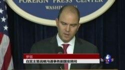 VOA连线:白宫副国安顾问:邀请习国事访问 明确传达美国对亚太政策