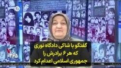 گفتگو با خدیجه برهانی، شاکی دادگاه حمید نوری که هر ۶ برادرش را جمهوری اسلامی اعدام کرد