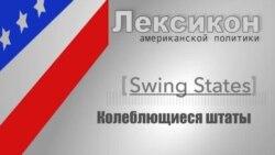 Колеблющиеся штаты (Swing States)