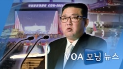 [VOA 모닝뉴스] 2021년 10월 13일