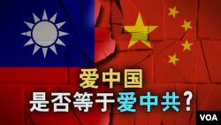 海峡论谈:爱中国是否等于爱中共?