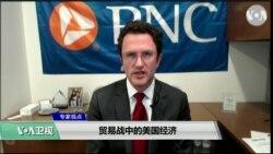 专家视点(叶文斌):贸易战中的美国经济