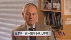 克罗宁:南中国海争端为哪般?