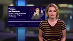 Как Кремль играет на рынке телеграм-каналов?
