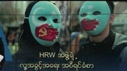 တ႐ုတ္လူ႔အခြင္႔အေရး HRW ေ၀ဖန္