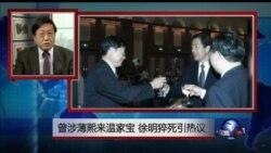 VOA卫视(2015年12月12日 第二小时节目 焦点对话 完整版(重播))