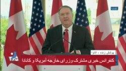 نسخه کامل کنفرانس خبری مشترک وزرای خارجه آمریکا و کانادا