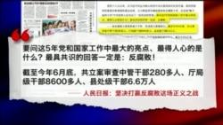 """时事大家谈:人民日报盛赞反腐,王岐山""""功成身退""""的讯号?"""