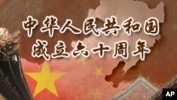 中华人民共和国成立60周年