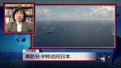 VOA连线:美防长卡特访问日本